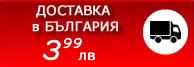 Доставка  3.99лв